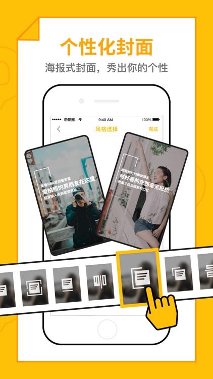 恋爱圈 - 年轻人的恋爱&脱单App screenshot-3