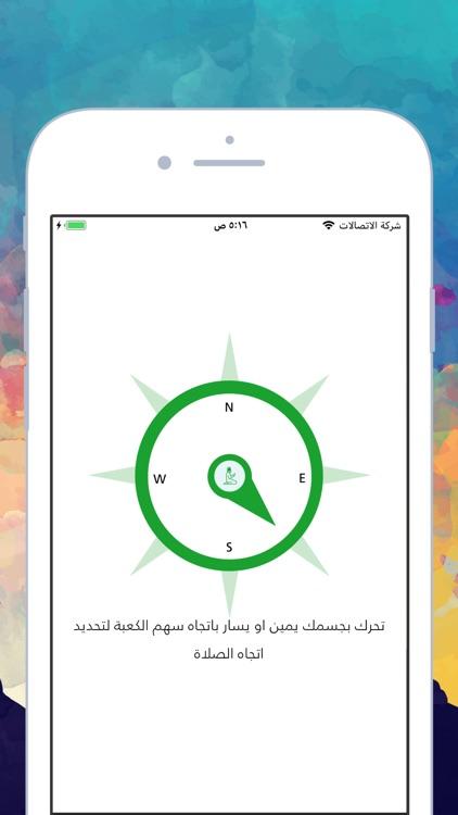القران الكريم | بدون انترنت screenshot-7