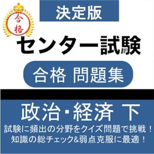 センター試験 政経 問題集(下)