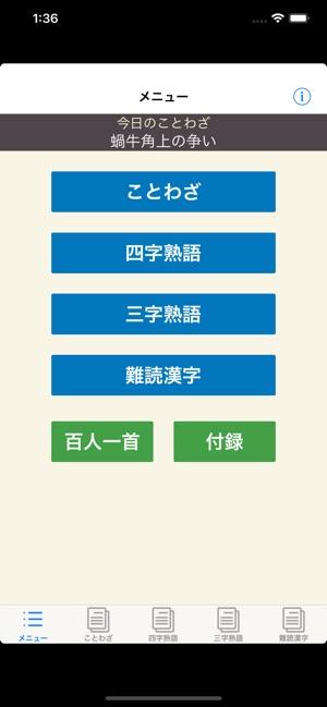 熟語 三 字 かっこいい三字熟語30選!意味の格好いい漢字三文字やかわいい単語も