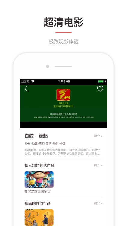 电影天堂-电影影视大全 screenshot-3