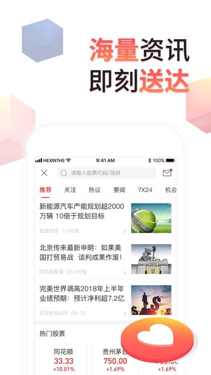 同花顺-炒股、股票 screenshot-5