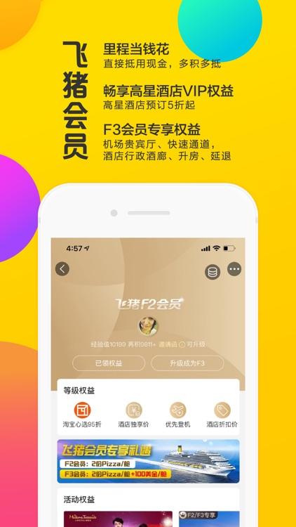 飞猪旅行-机票酒店火车票轻松预订 screenshot-5