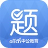 中公题库-中公官方教学训练软件