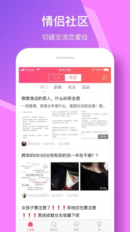 小恩爱-情侣必备 screenshot-3