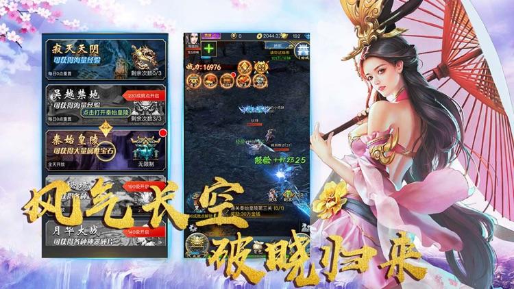 修仙神域 - 大型仙侠游戏