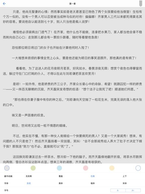 席绢作品精选—穿越言情小说全本离线阅读 screenshot 10