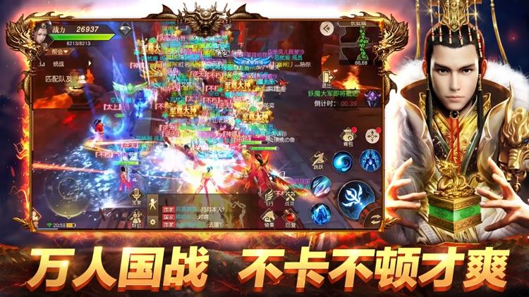 远征手游-大型仙侠国战动作修仙手游 screenshot-0