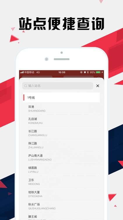 南昌地铁通 - 南昌地铁公交出行导航路线查询app screenshot-3