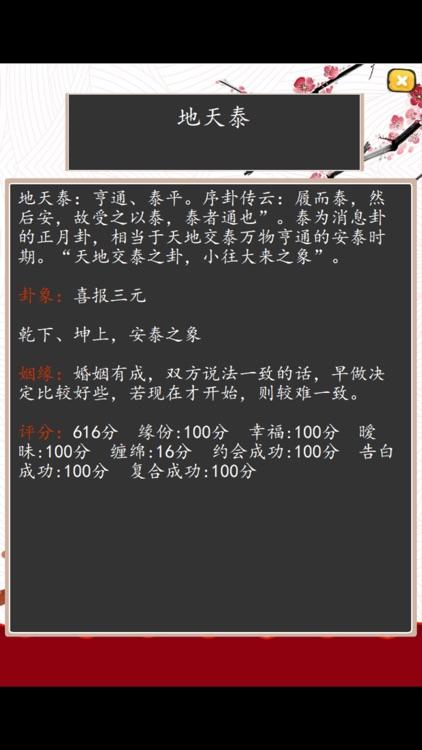 爱情计算器 screenshot-3