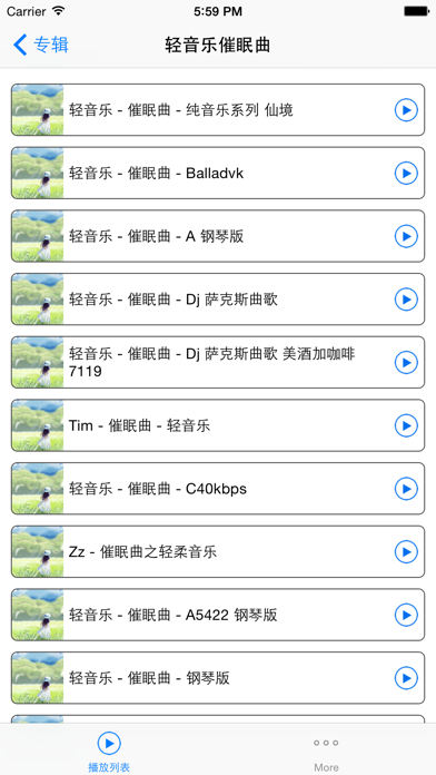 Download 催眠曲音乐合集 for Android