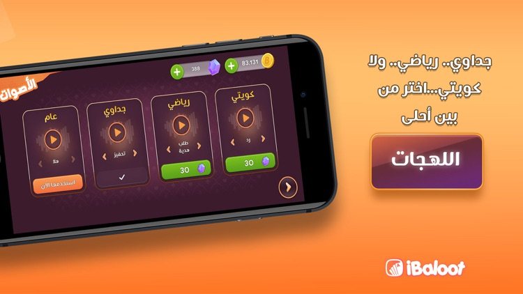 iBaloot - آي بلوت screenshot-6