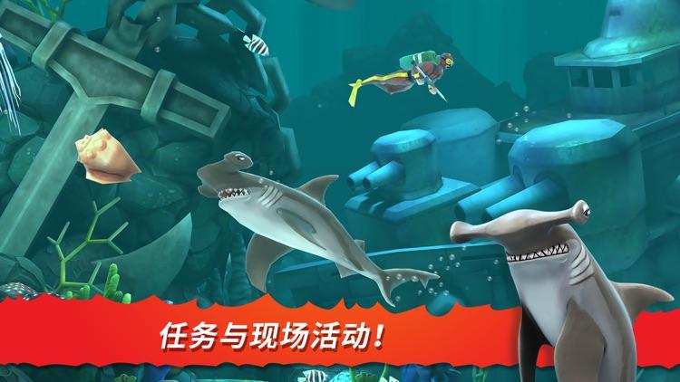 饥饿鲨 进化 screenshot-4