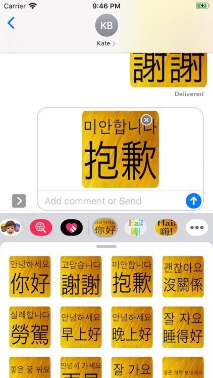 Chinese Korean screenshot-5