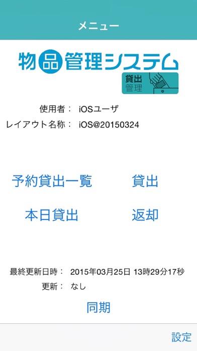 物品管理システム 貸出管理のスクリーンショット1
