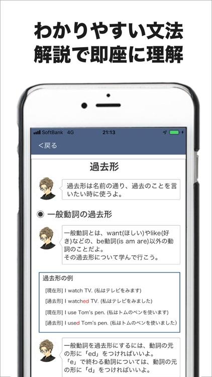 中学英文法学習アプリ 中学英語マスター screenshot-3