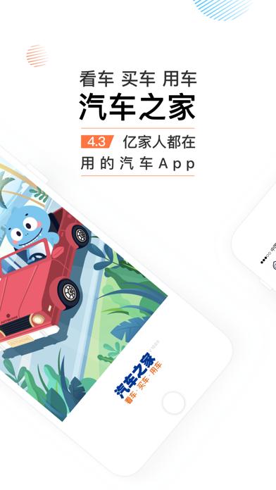 下载 汽车之家-4.3亿家人都在用的汽车App 为 PC
