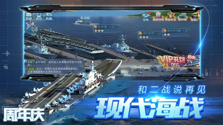 超级战舰-战舰题材战争策略手游
