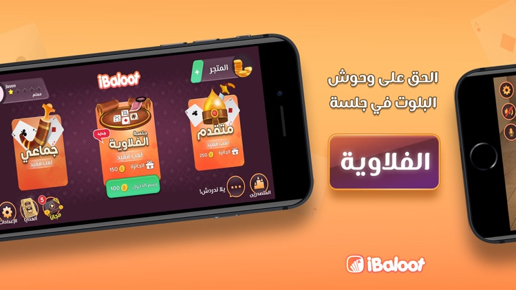 iBaloot - آي بلوت screenshot-0