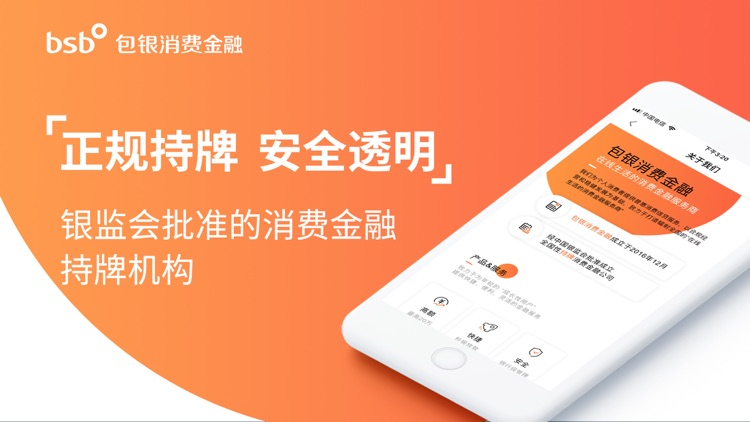 包银消费金融 screenshot-3