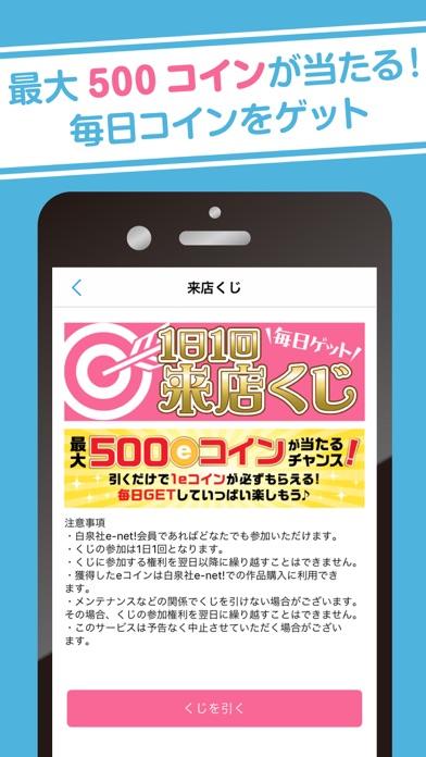 白泉社e-net!のおすすめ画像5