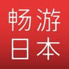 畅游日本 - 日本观光・优惠购物的必备应用