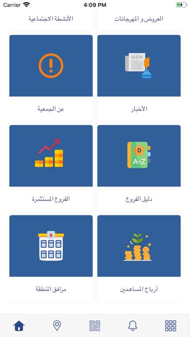 جمعية مبارك الكبير والقرينلقطة شاشة3