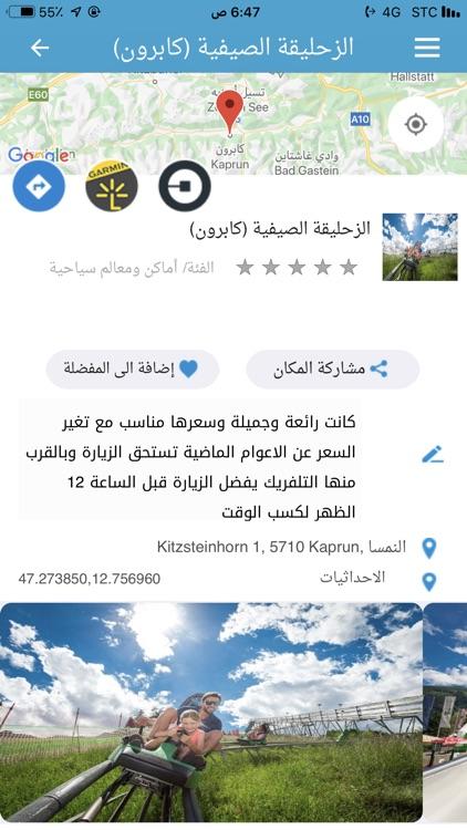 TouristMaps الخرائط السياحية screenshot-3