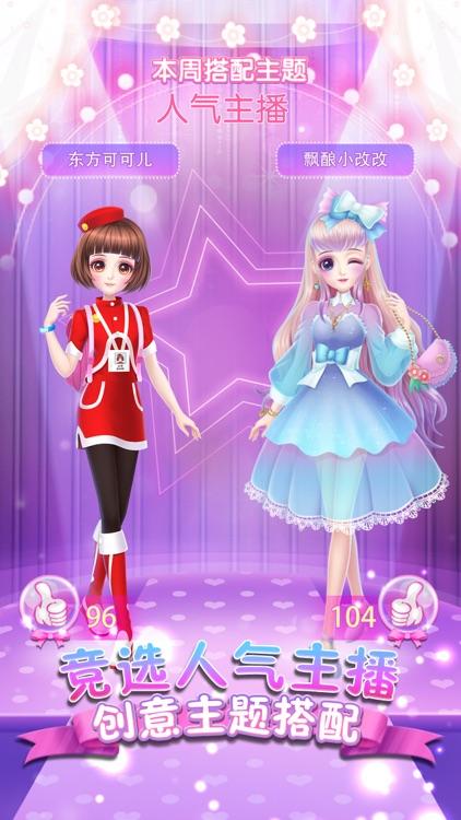 可儿娃娃换装——少女换装物语