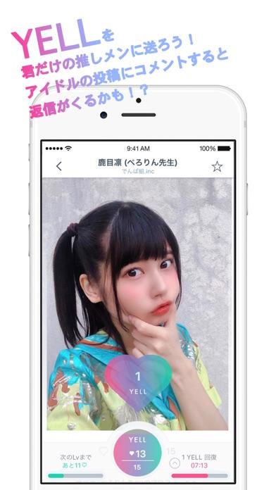 .yell plus -アイドルとファンを結ぶアプリ-のおすすめ画像4