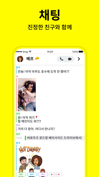 Screenshot for Snapchat in Korea App Store