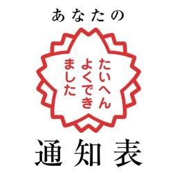 あなたもちみ三国志マスター By Hirofumi Nakano