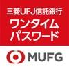 三菱UFJ信託ワンタイムパスワードアプリ