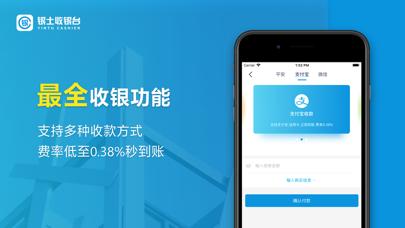 银土收银台-花呗分期支付收银神器 screenshot three