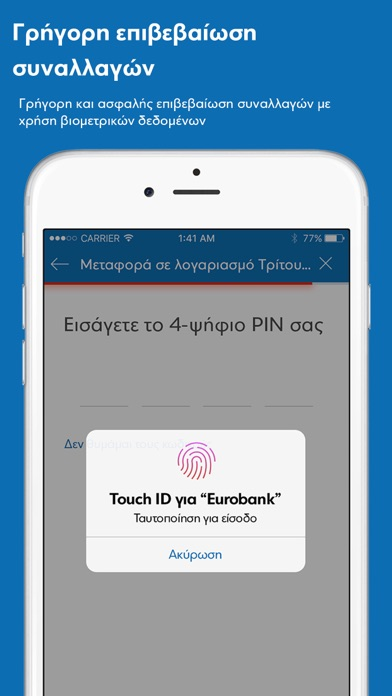Eurobank Mobile App by Eurobank Ergasias S A  (iOS, United States