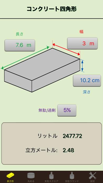 具体的な電卓エリート - 石工工事のためのセメント計算機のおすすめ画像1