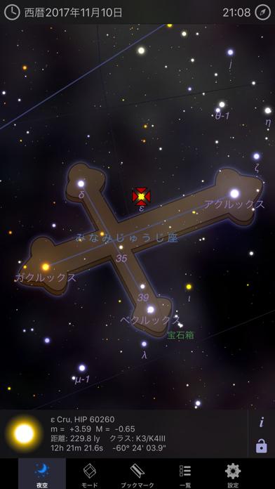 天文学 3D Pro ScreenShot2