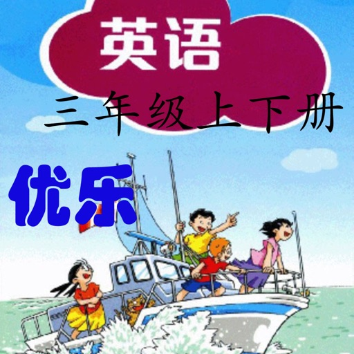 深圳英语三年级-优乐点读机