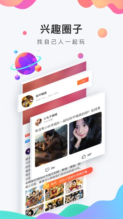 九游 - 游戏兴趣社区 screenshot-3