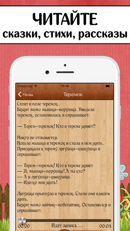 Аудиосказки, музыка и книги screenshot-5