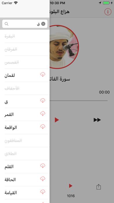 Bayan   بيانلقطة شاشة3