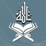 Islam Pro Quran - 2019 pour pc