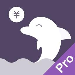 海豚记账本Pro-日常生活记账和财务管理软件