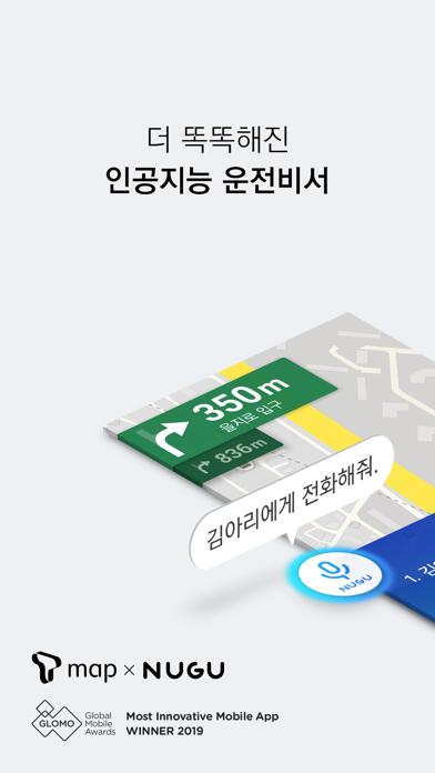 다운로드 T map for All Android 용