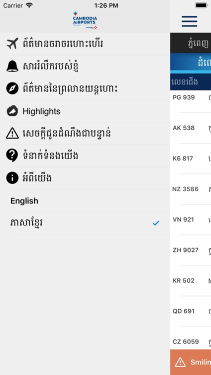 Cambodia Airports screenshot-5