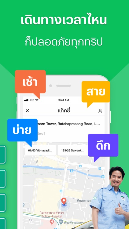 LINE MAN - Food Delivery, Taxi screenshot-3