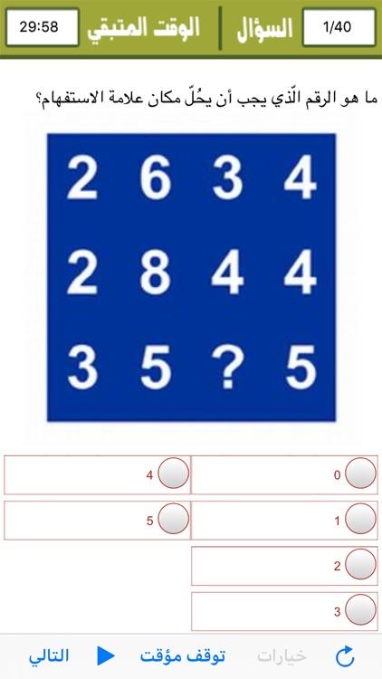 Test Your IQ Level Arabic screenshot-3