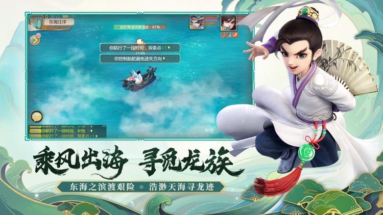 大话西游 screenshot-2