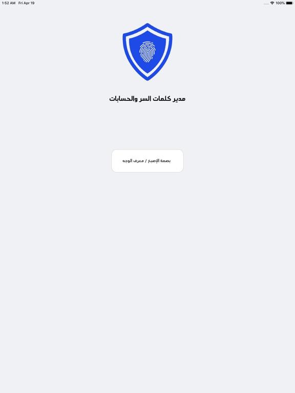 مدير كلمات السر والحسابات screenshot 6