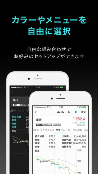 iSPEED - 楽天証券の株アプリ ScreenShot2